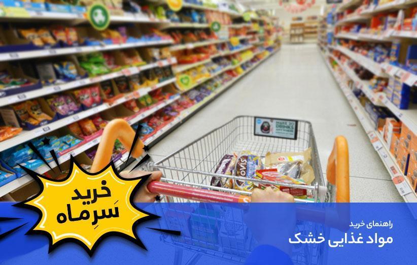 راهنمای خرید مواد غذایی خشک از دیجی کالا