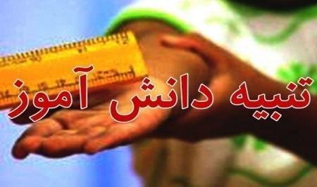 ضرب و شتم دانش آموز زنجانی توسط معلم، پرونده به هیئت رسیدگی تخلفات رفته است