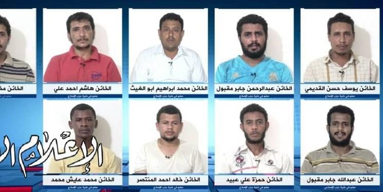 بازداشت گروهک خرابکار وابسته به ائتلاف سعودی در الحدیده یمن