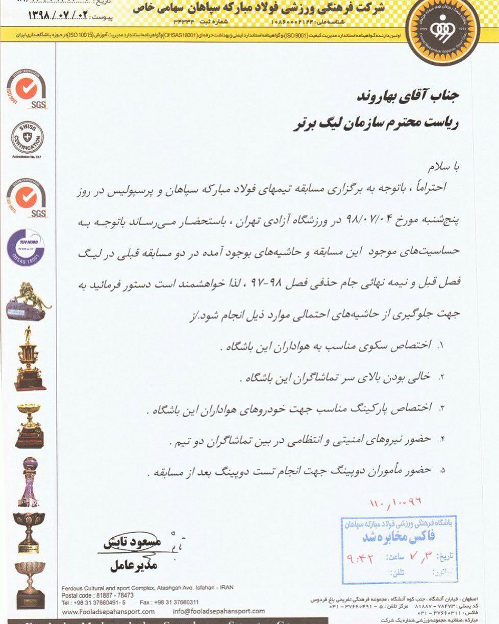 نامه باشگاه سپاهان به رییس سازمان لیگ برای تامین امنیت هواداران این تیم