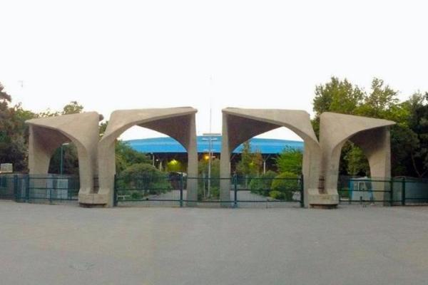 اعطای نشان عالی رهبران کارآفرین در دانشگاه تهران