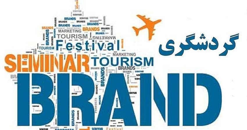 از سیمرغ برند گردشگری ایران تا حاشیه های آن