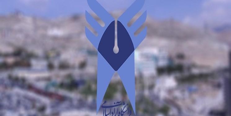 مجوز تحصیل در 2 رشته در دانشگاه آزاد واحد تهران مرکز صادرشد