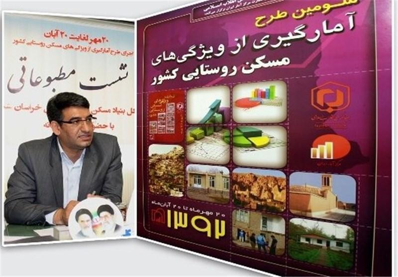 آمارگیری از 3720واحد مسکونی روستایی خراسان شمالی انجام می گردد