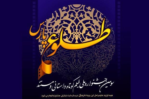 زمان ارسال آثار به جشنواره فیلم طلوع پارس تمدید شد