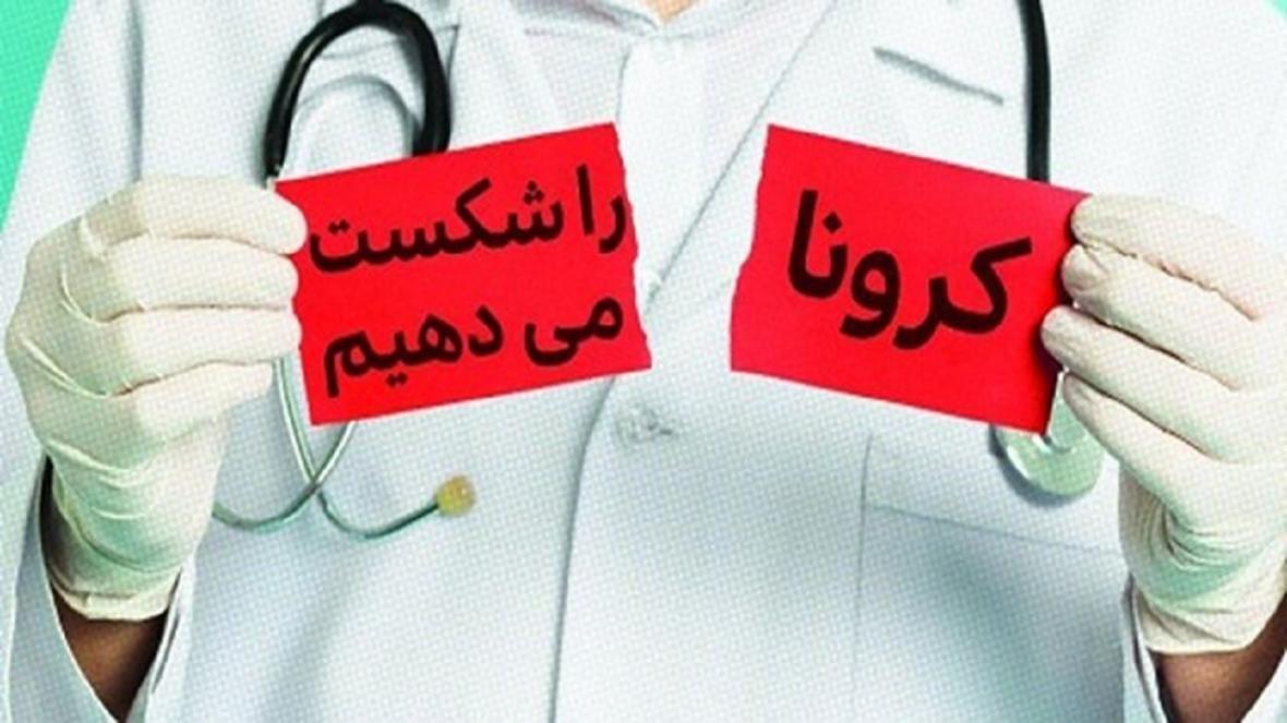 آخرین آمار کرونا در ایران؛ تعداد مبتلایان به ویروس کرونا به 88194 نفر افزایش یافت
