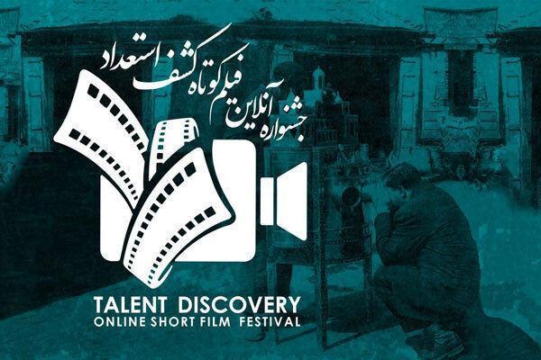 خبرنگاران انتشار فراخوان جشنواره آنلاین فیلم کوتاه کشف استعداد