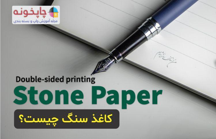 کاغذ سنگ چیست؟ راهنمای 0 تا 100 چاپ کاغذ سنگ