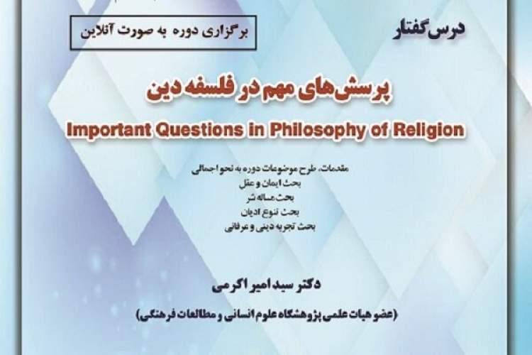 درسگفتار پرسش های مهم در فلسفه دین برگزار می گردد