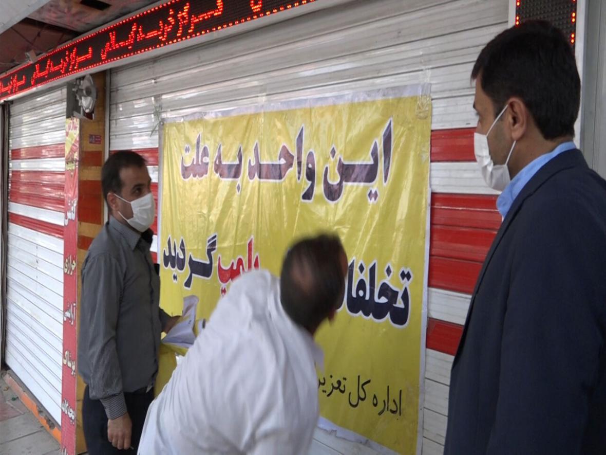 خبرنگاران 17 واحد صنفی متخلف در خرم آباد شناسایی شد