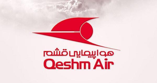 معرفی شرکت هواپیمایی قشم ایر (Qeshm Airlines)