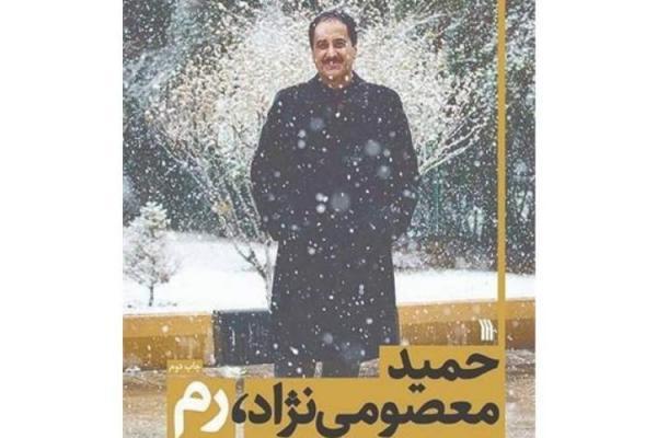 کتاب حمید معصومی نژاد، رم به چاپ دوم رسید