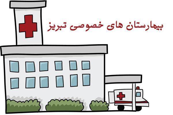 لیست بیمارستان های خصوصی تبریز (آدرس و تلفن)