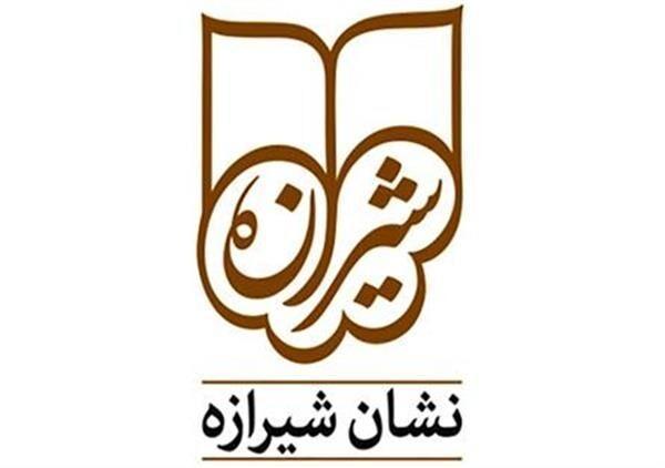 رقابت بیش از 300 کتاب در جشنواره نشان شیرازه