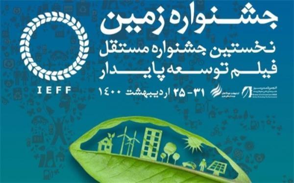 معرفی کارگاه های جشنواره بین المللی فیلم زمین