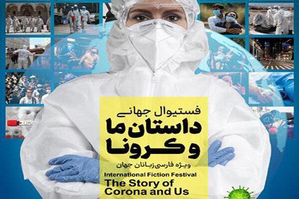 داستان ما و کرونا تا 20 خرداد نوشته می گردد